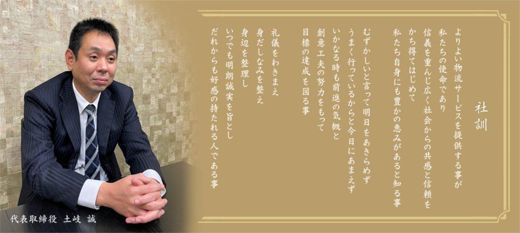 千葉通商 代表取締役 土岐 誠
